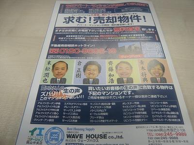 タウンズ 表4 広告
