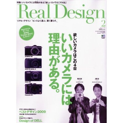 Real Design 2010年3月号