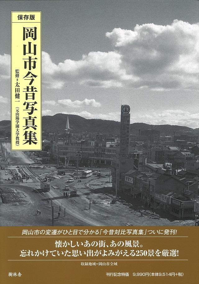 岡山市今昔写真集 表紙.jpg