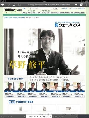 SUUMO 売却サイト 草野修平