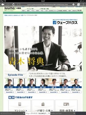 SUUMO 売却サイト 青木