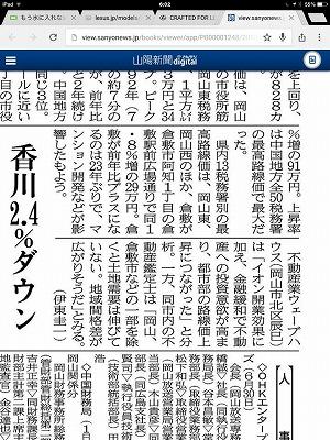 山陽新聞 路線価1.jpg