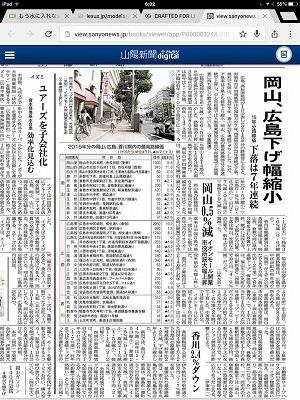 山陽新聞 路線価2.jpg