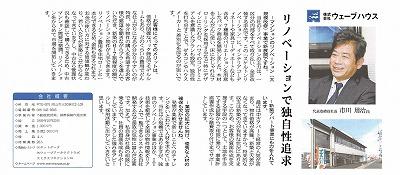 市川社長_新聞記事.jpg