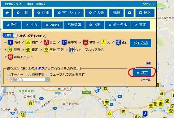 土地バンクメモカスタマイズ3.jpg