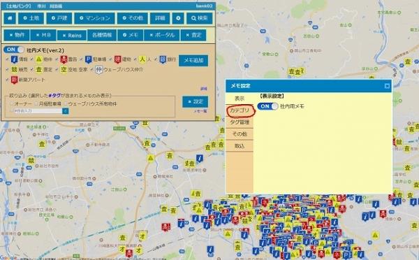 土地バンクメモカスタマイズ7.jpg