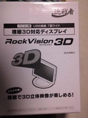RockVision 3D