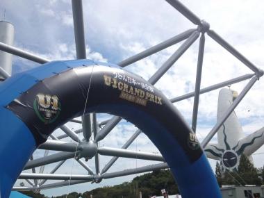 U-1 グランプリ