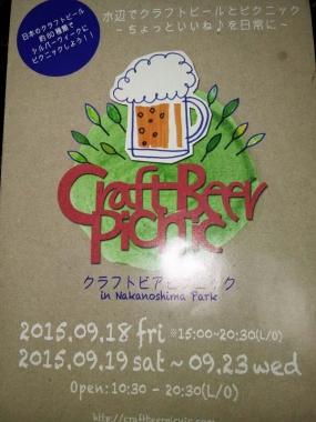 クラフトビアピクニック