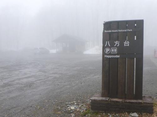 会津磐梯山八方台登山口駐車場