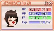 Lv93-99.99%