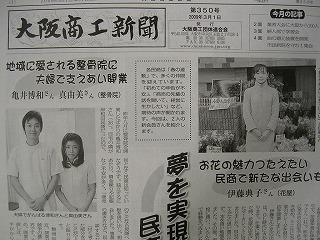 大阪商工新聞