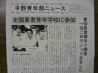 平野民商青年部ニュース