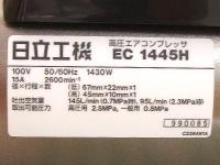 イイヅカサービスHP中古製品リストページに高圧エアコンプレッサ(釘打機用)EC1445H(エアーパンチ)単相100V追加いたしました。(日立製品のエアーコンプレッサー・関連機器の事ならお任せください!有限会社イイヅカサービス)