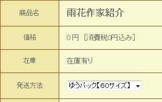 雨花作家紹介