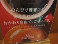 ミスドのコーヒー