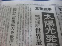 三菱商事の太陽光発電参入
