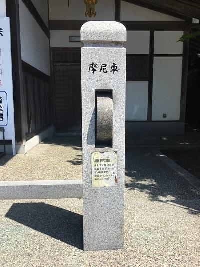 延暦寺(大黒堂/摩尼車)