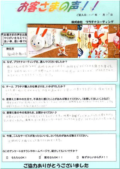龍ヶ崎市 ガイナ 外壁塗装