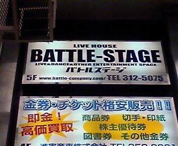 熊本BATTE STAGE