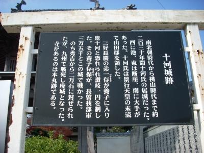 香川県高松市】十河城 称念寺 | ...