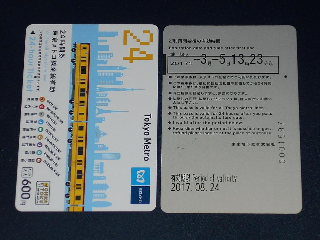 東京メトロ24時間券.jpg
