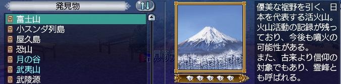 富士山発見!