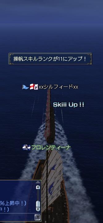 シルフィー 操帆スキルが11に!