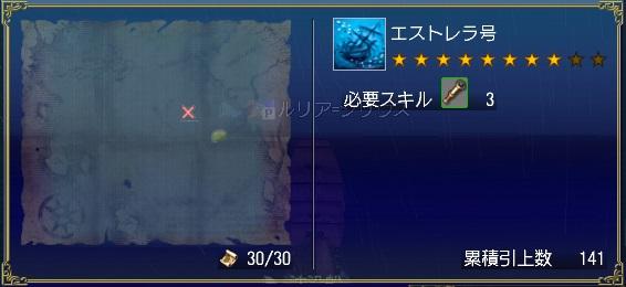 沈没船『エストレラ号』発見!