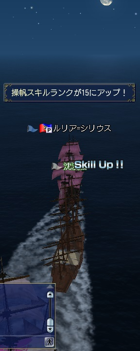 ルリ、操帆スキルが15に!!!