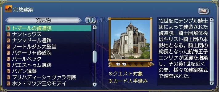 トマールの修道院