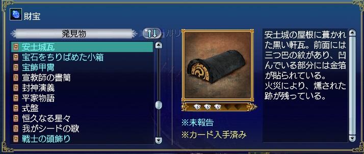財宝発見物『安土城瓦』