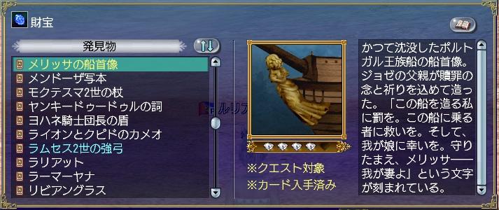 メリッサの船首像