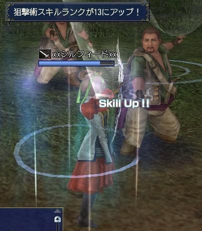 シルフィー、狙撃術スキルが13に