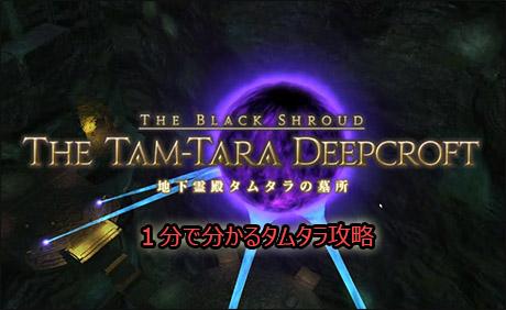タムタラ攻略01.jpg