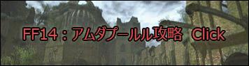 ff14_relic_03.jpg