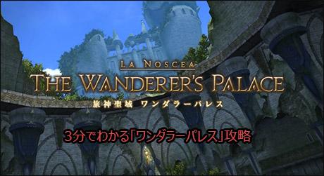 ff14_wonder_01.jpg