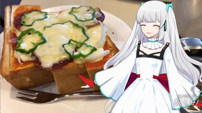 つむぎとピザトースト