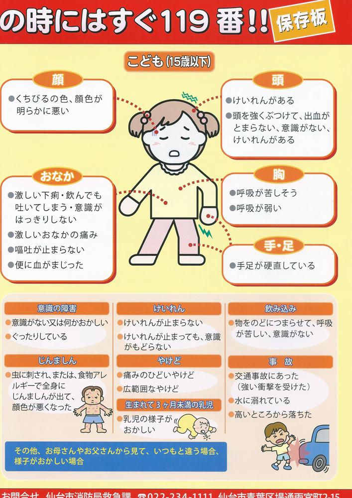 仙台 市 防災 マニュアル