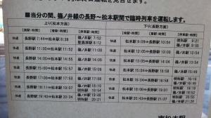 臨時列車時刻表