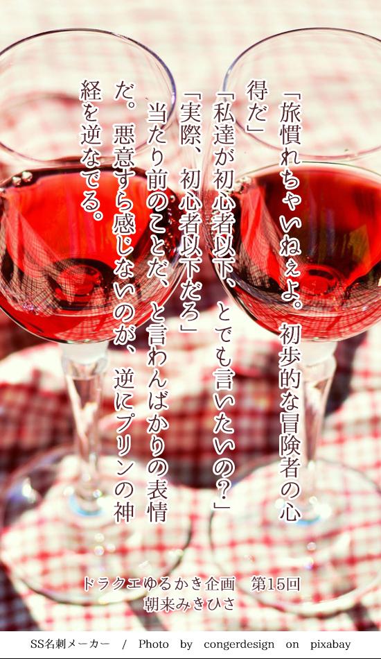 DQ2「酒場の誓い」
