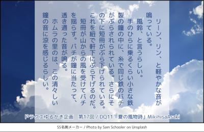 DQ11「夏の風物詩」