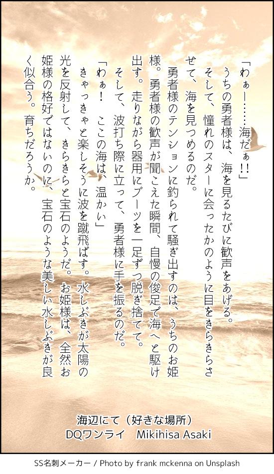 DQ4「海辺にて」