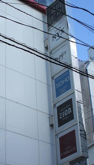 soho−2