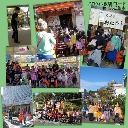 2014.10.25_ハロウィンパレード