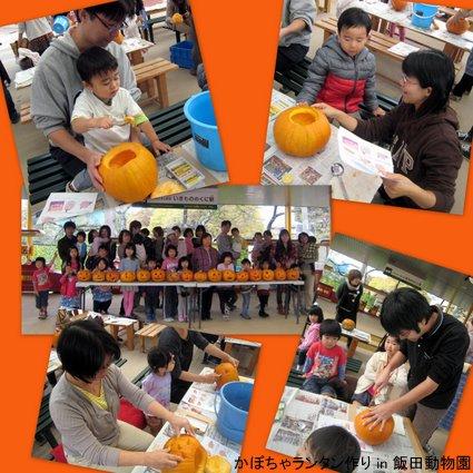 2014.10.26_かぼちゃランタン
