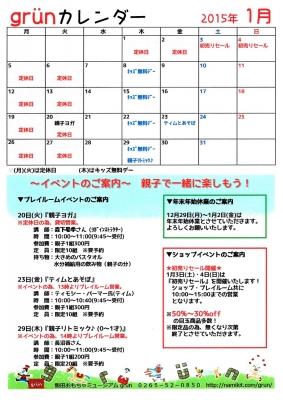 2015.1_calendar