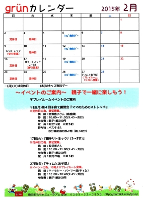 2015.2-calendar