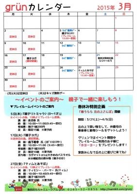 2015.3_calendar