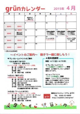 2015.4_calendar
